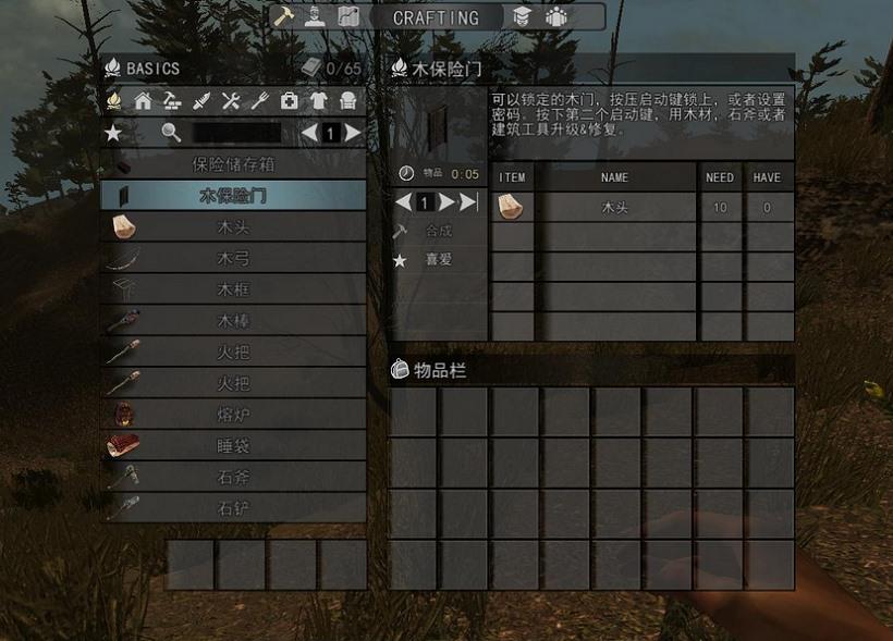 七日杀 汉化版 丧尸生存游戏 为了生存而努力