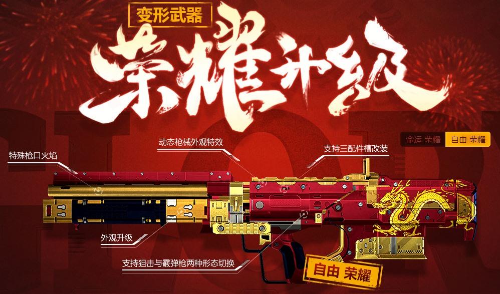 《使命召唤》自由命运武器全面升级 荣耀系列来袭