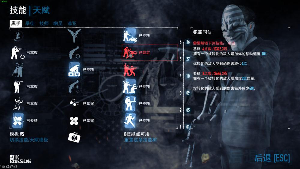 《收获日2》集最新版汉化补丁 汉化自动更新无需重复安装
