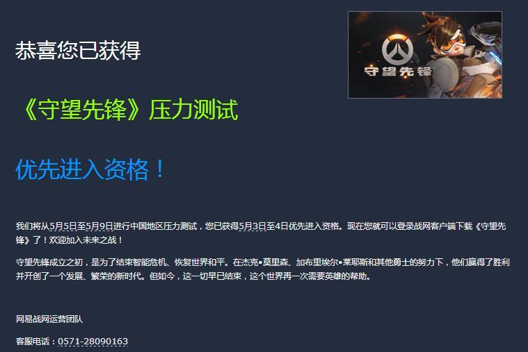 《守望先锋》免费玩 所有玩家均可免费体验